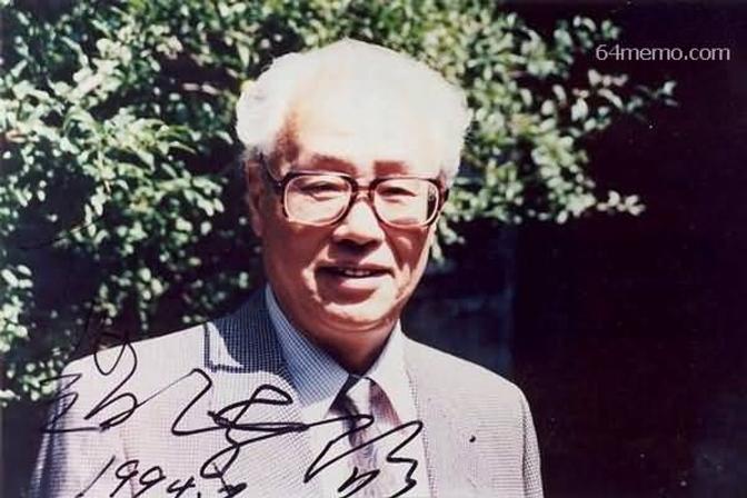 Опальный китайский генсек Чжао Цзыян. Фото: 64memo.com