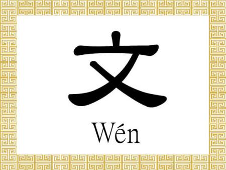 Китайский иероглиф 文 (wén — вэнь) означает «язык, культура», «литература» или «литературное произведение». Иллюстрация: The Epoch Times