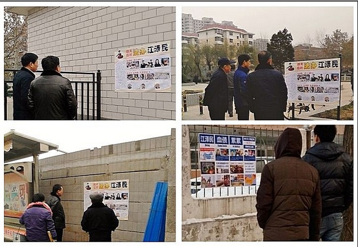 Плакаты с разоблачением преступлений бывшего генсека Цзян Цзэминя появились на улицах Китая. Фото: minghui.org