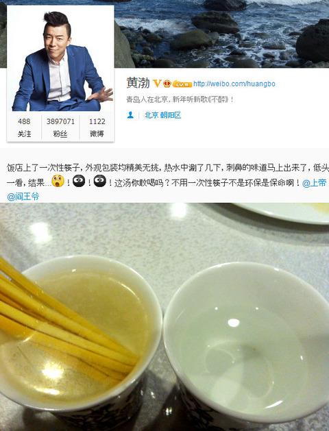 Пост Хуан Бо. Фото: Sina Weibo