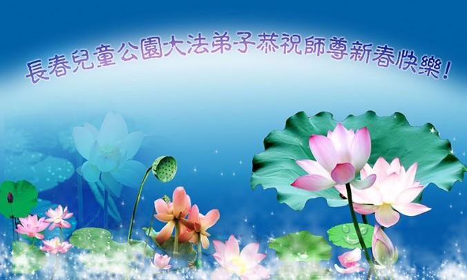 Новогодняя открытка с лотосами от последователей Фалуньгун из Чанчуня. Фото: Minghui.org