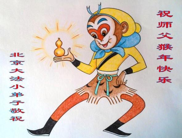 Новогодняя открытка от юного последователя Фалуньгун из Пекина. Согласно восточному календарю 2016 год ― год обезьяны. Фото: Minghui.org