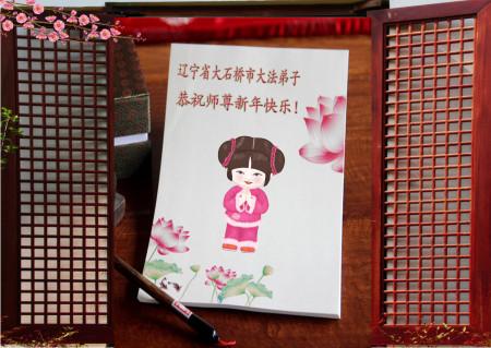 Новогодняя открытка от последователя Фалуньгун из Инькоу, провинция Ляонин. Фото: Minghui.org