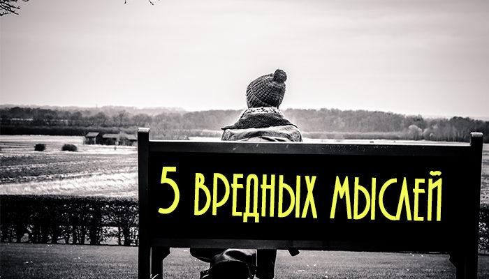 Пять вредных мыслей