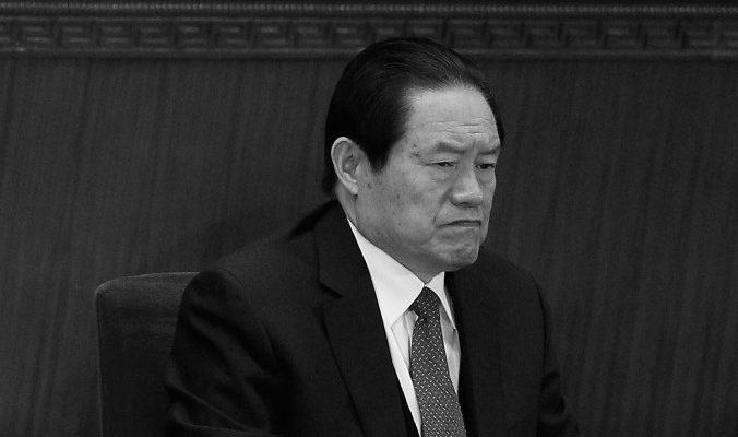 Перестановки в аппарате безопасности Китая нацелены на  приспешников бывшего босса