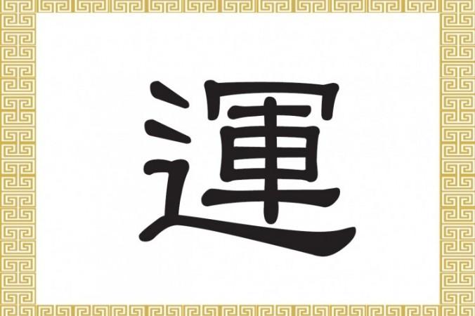 Китайский иероглиф 運 (yùn — юнь) имеет значение «фортуна, удача, везение» или «поворот судьбы». Иллюстрация: The Epoch Times