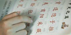 Четыре пояснения, разбивающих миф о сложности китайского языка