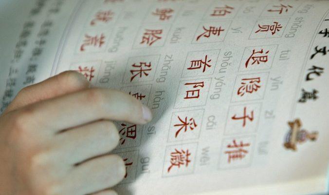 Тотальный диктант на китайском языке написали школьники Владивостока