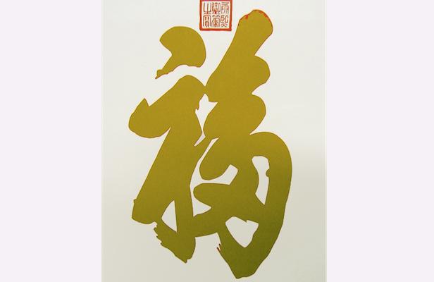 Китайский иероглиф, который приносит благословение
