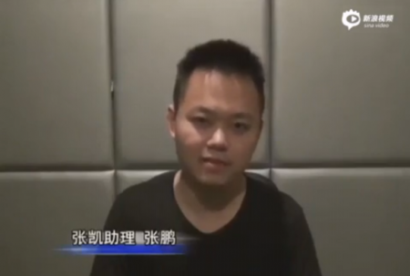 китаец