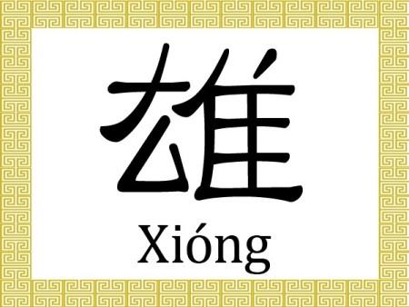 В настоящее время иероглиф 雄 используется как прилагательное, наречие и существительное. В качестве прилагательного он имеет значение «мужской». Иллюстрация: The Epoch Times