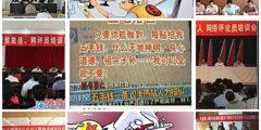 Регионы интернет-мошенничества в Китае. Из десяти человек девять жуликов