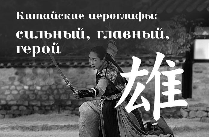 Китайский иероглиф 雄 (сильный, главный, герой)