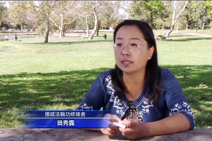 Тянь Сюйлу. Фото: epochtimes.com