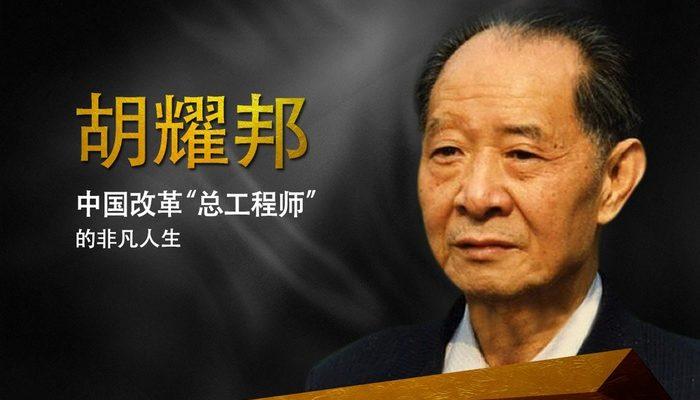 Жизнь и смерть китайского генсека-гуманиста Ху Яобана
