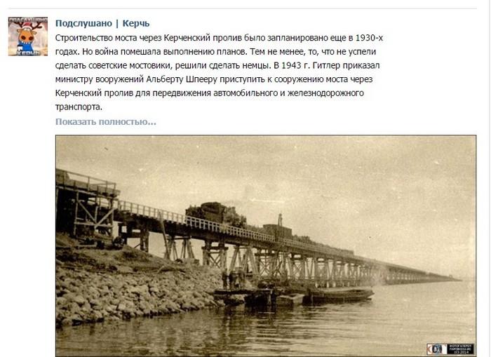 Мост через Керченский пролив в 1944 году. Скриншот: vk.com