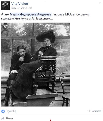(2) Мария Фёдоровна Андреева - Facebook Search - Mozilla Firefox