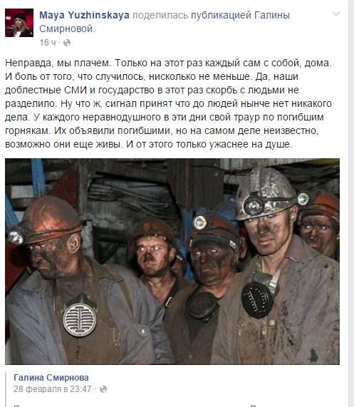 шахтеры скан