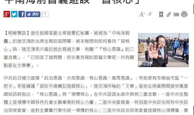 Китайский политолог знает, кто крёстный отец мафиозной компартии
