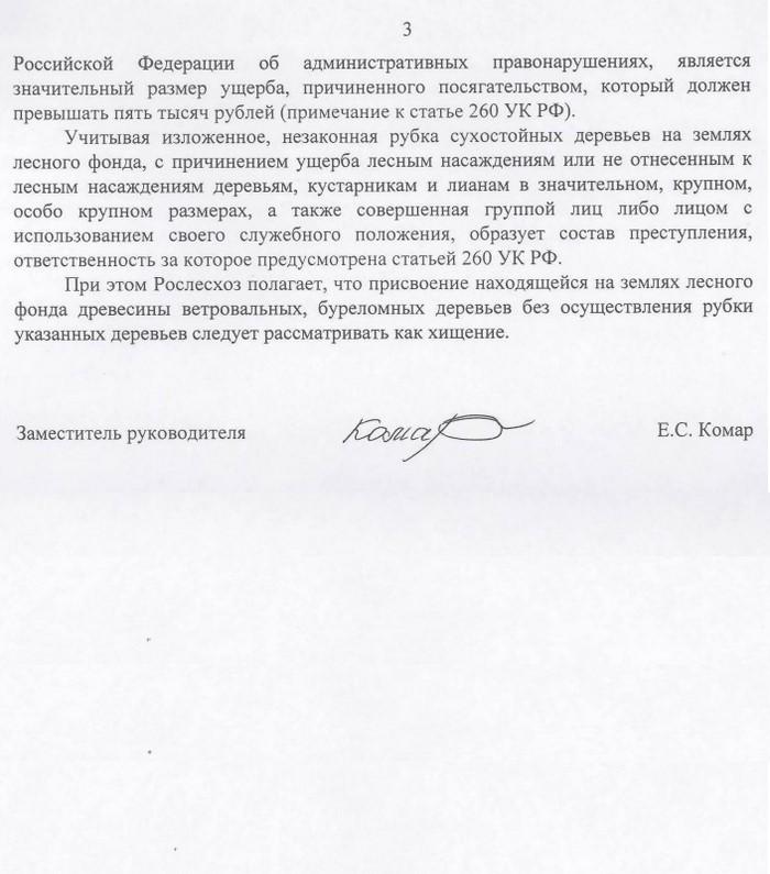 Документ взят с сайта: ex-roadmedia.ru