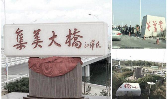 Воля небес? Стела с подписью бывшего главы Китая раскололась пополам (видео)