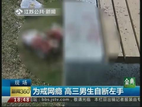 Ретушированное изображение с повреждённой рукой Вана. Фото: Screenshot via Jiangsu Public News