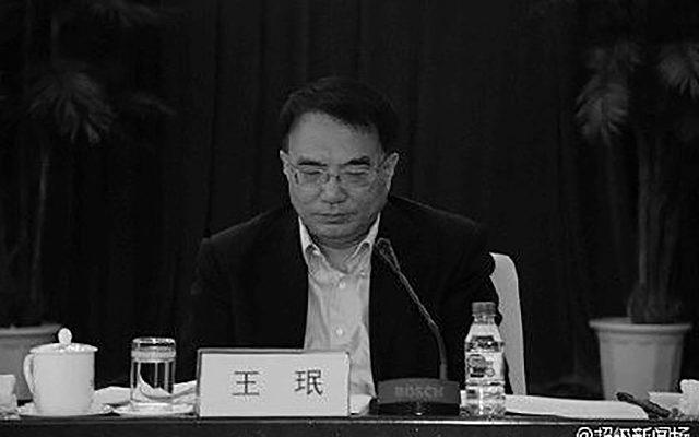 За что на бывшего секретаря провинции Ляонин Ван Миня заведено следствие