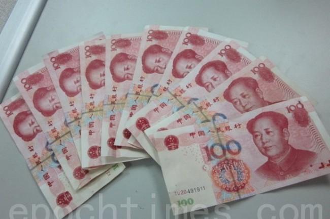 Фальшивые юани трудно отличить от настоящих. Фото: The Epoch Times