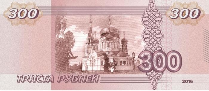 Обратная сторона банкноты в честь 300-летия Омска. Фото: myzaodno.ru