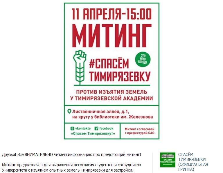 Митинг защитников Тимирязевки1