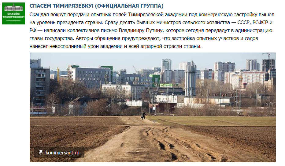 защитим Тимирязевку