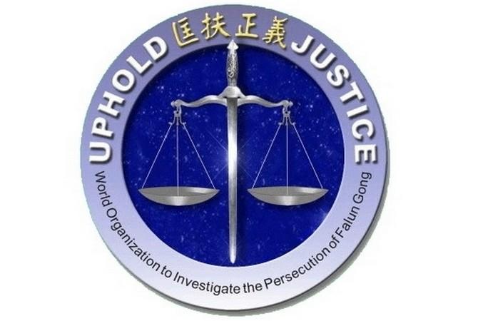 Эмблема Всемирной организации по расследованию преследований в отношении Фалуньгун (ВОРПФ)