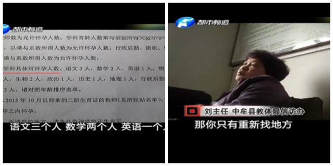 Порядки в китайских школах: учительницы беременеют по очереди