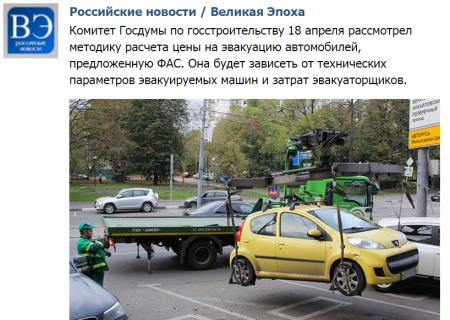 эвакуатор_Москва3
