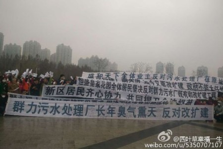 Протесты местных жителей против расширения очистительной станции. Город Харбин провинции Хэйлунцзян. Апрель 2016 года. Фото: weibo.com