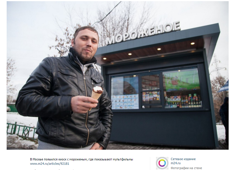 мороженое_ларёк