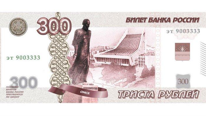 Предлагаемый вариант банкноты в честь 300-летия Омска. Фото: change.org