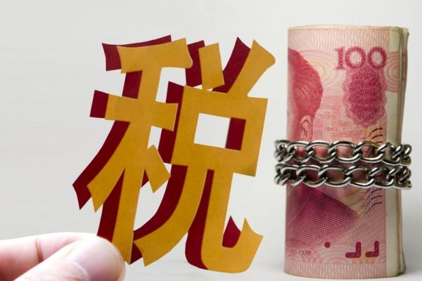 В Китае 1 мая началась полная реализация налоговой реформы с заменой налога на бизнес-оборот на НДС. Китай последние несколько десятков лет является страной с высокими налогами. Фото: Архив Великой Эпохи