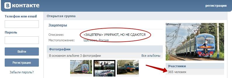 Скриншон: vk.com