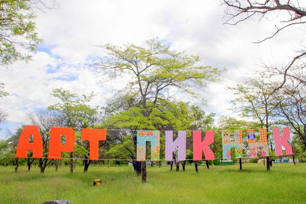 Арт-пикник в парке Учкуевка. Севастополь. Фото: Алла Лавриненко/Великая Эпоха