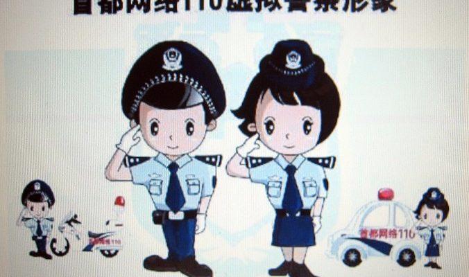 Как китайские СМИ восхваляют милиционеров