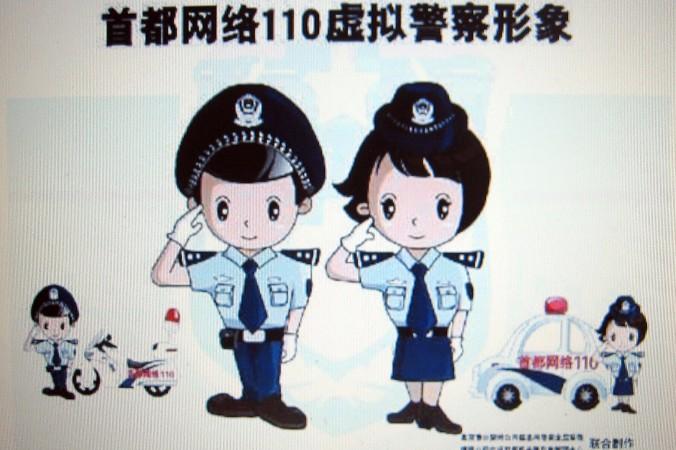 Анимационные полицейские появляются на экранах компьютеров как напоминание китайским пользователям о том, что за ними наблюдает Интернет-милиция. Фото: STR/AFP/Getty Images
