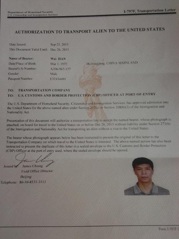 Документ, выданный Ханю Департаментом внутренней безопасности. Фото предоставлено Лу Шиюй