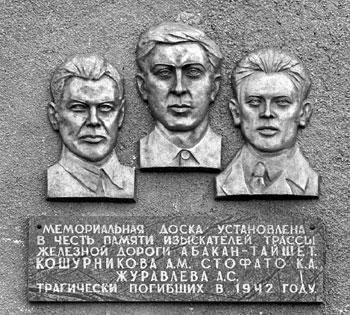 Мемориальная доска трём изыскателям