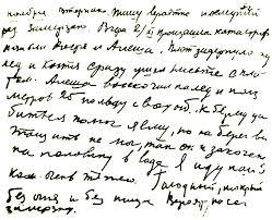 Последняя страничка из дневника Кошурникова. Фото предоставлены А. Домнич —волонтёра музея-филиала