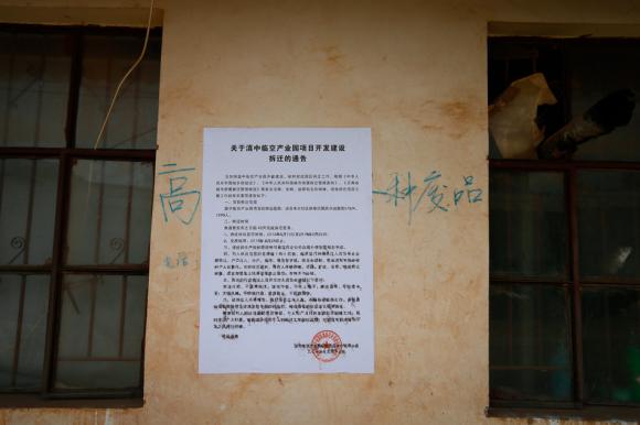 Уведомление о сносе в деревне Даоцаоао. Фото: via Visual China