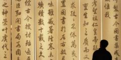 Легендарные основы китайской цивилизации. Предисловие