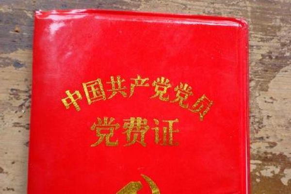 Книжка учёта партийных взносов коммунистической партии Китая. Фото: epochtimes.com