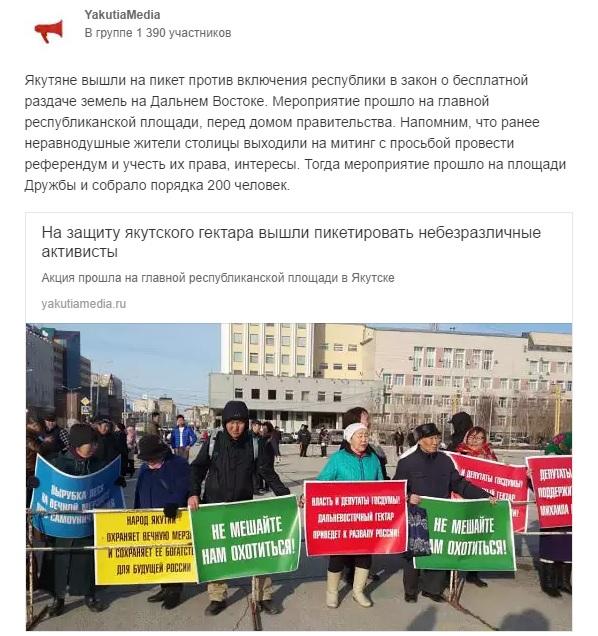 митинг против закона о бесплатном гектаре
