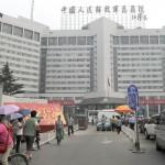 Военный госпиталь 301 в Пекине 6 июля 2011 года. Фото: Liu Jin/AFP/Getty Images